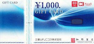 三菱UFJニコスギフトカード 1,000円