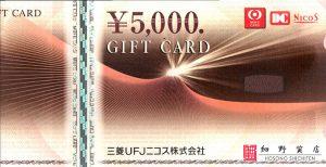 三菱UFJニコスギフトカード 5,000円