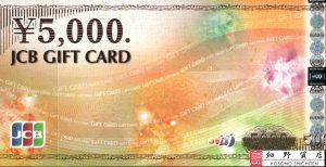 JCBギフトカード 5,000円