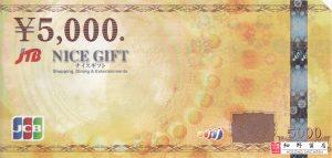 JCBギフトカード JTB ナイスギフト 5,000円