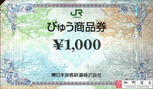 びゅう商品券 JR 東日本旅客鉄道株式会社 1,000円