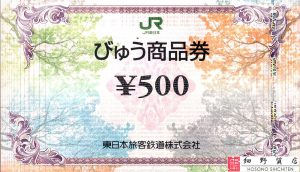 びゅう商品券 JR 東日本旅客鉄道株式会社 500円