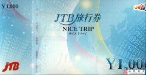 JTB旅行券 ナイストリップ 1,000円