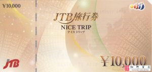 JTB旅行券 ナイストリップ 10,000円