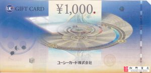 UCギフトカード 1,000円