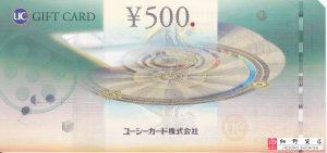 UCギフトカード 500円