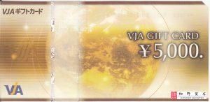 VISA(VJA)ギフトカード 5,000円