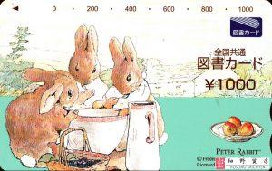 全国共通図書カード 1,000円