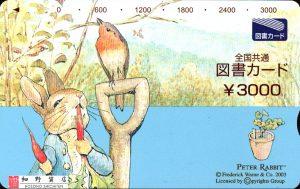 全国共通図書カード 3,000円