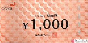 ダイエーギフトカード 1,000円