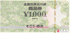 全国百貨店共通商品券 1,000円(2万円未満以下)